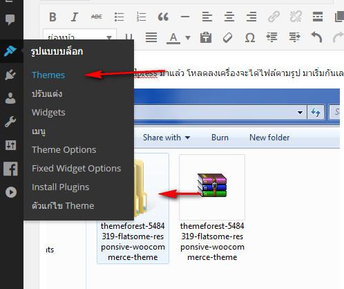 วิธีลง theme wordpress 2
