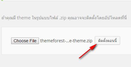 วิธีลง theme wordpress 7